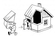 Подоходный налог с продажи квартиры