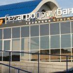 Очередники за два дня разобрали кредиты Белагропромбанка под 13,5%